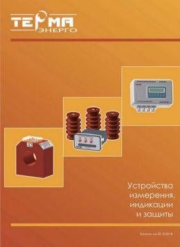 Устройства измерения, индикации и защиты 2018