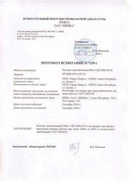 Протоколы испытаний Контактов пластинчатых 1600 и 2000 А