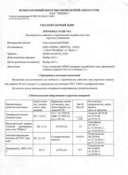 Протокол испытаний Узел контактный IZI089
