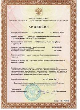 Лицензия на изготовление оборудования для ядерных установок.