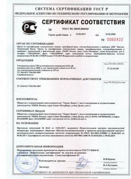 Сертификат соответствия на токопроводы серии ТЗП