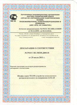 Декларация о соответствии на шкафы серии ТЕ 1250 среднего напряжения 6(10)кВ