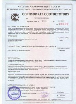 Сертификат соответствия на полимерный изолятор опорный 10-8