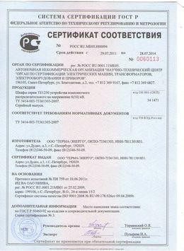 Сертификат соответствия на КРУ (комплектное распределительное устройство) серии ТЕ1250 среднего напряжения 6(10)кВ