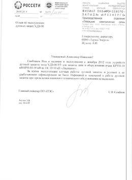 Отзыв Архэнерго по УДЗ 00