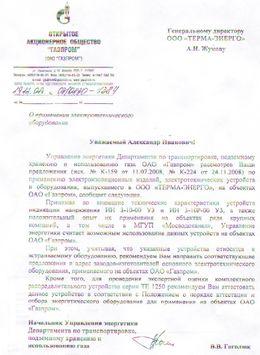 Отзыв ОАО Газпром о применении устройства индикации УИН 3-10-00 У3