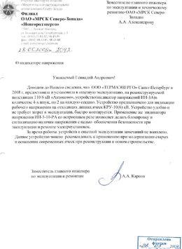 Отзыв ОАО Новгородэнерго о применении устройства индикации УИН 3-10-00 У3