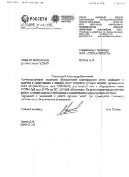 Отзыв ОАО Новгородэнерго о применении устройства дуговой защиты УДЗ-00