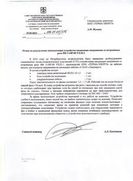 Отзыв СПб Метрополитен о применении устройства индикации УИН 3-10Р-00 УХЛ 3.1