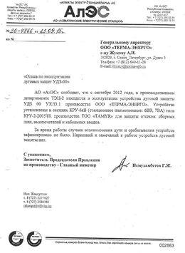 Отзыв АО АлЭС  по дуговой защите УДЗ-00