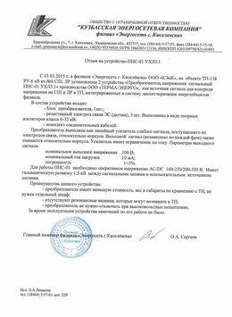 Отзыв ООО Кузбасская энергосетевая компания о применении преобразователя напряжения сигнального ПНС-01 УХЛ3.1
